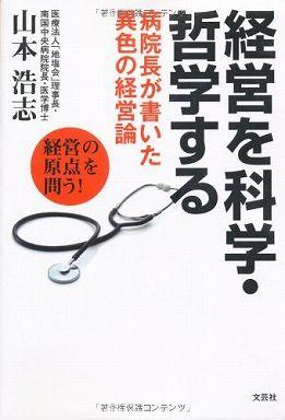 経営を科学・哲学する - 病院長が書いた異色の経営論