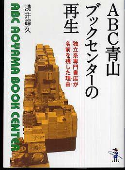 ABC青山ブックセンターの再生―独立系専門書店が名前を残した理由(わけ)
