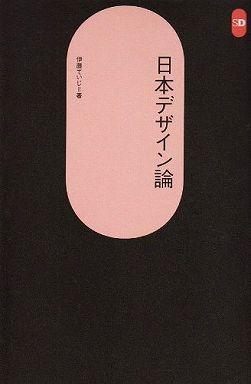 日本デザイン論