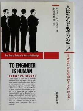 人はだれでもエンジニア―失敗はいかにして成功のもとになるか