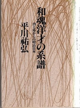 和魂洋才の系譜―内と外からの明治日本