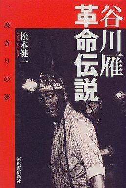 谷川雁 革命伝説―一度きりの夢