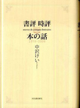 書評 時評 本の話―1978‐2008