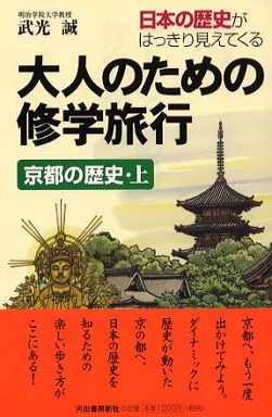 大人のための修学旅行―京都の歴史〈上〉