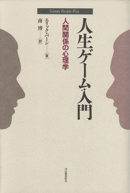 人生ゲーム入門―人間関係の心理学 (改訂版)