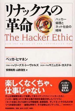 リナックスの革命―ハッカー倫理とネット社会の精神