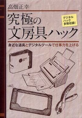究極の文房具ハック―身近な道具とデジタルツールで仕事力を上げる