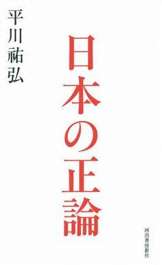日本の正論