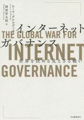 インターネットガバナンス―世界を決める見えざる戦い