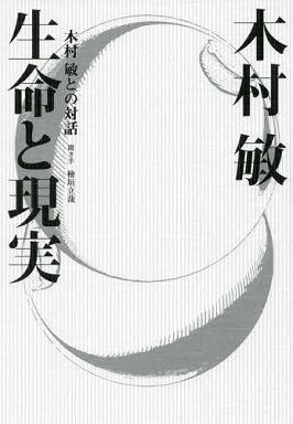 生命と現実―木村敏との対話 (新装版)
