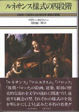 ルネサンス様式の四段階―1400年~1700年における文学・美術の変貌