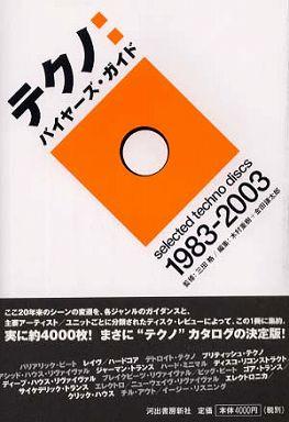 テクノ:バイヤーズ・ガイド―selected techno discs1983‐2003