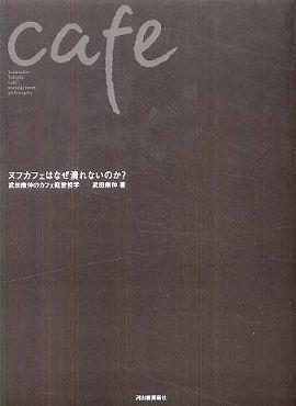 ヌフカフェはなぜ潰れないのか?―武田康伸のカフェ経営哲学
