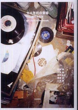 ゼロ年代の音楽―壊れた十年
