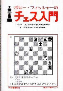 ボビー・フィッシャーのチェス入門 (新装版)