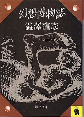 幻想博物誌