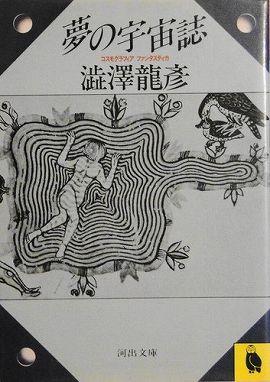 夢の宇宙誌 - コスモグラフィア・ファンタスティカ