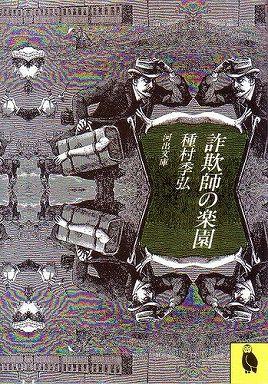 詐欺師の楽園 (河出文庫)
