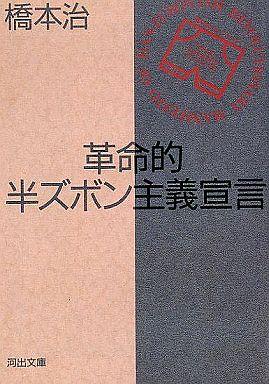 革命的半ズボン主義宣言