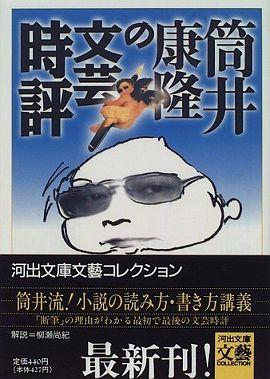 筒井康隆の文芸時評