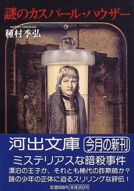 謎のカスパール・ハウザー (河出文庫)