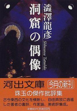 洞窟の偶像―渋沢龍彦コレクション