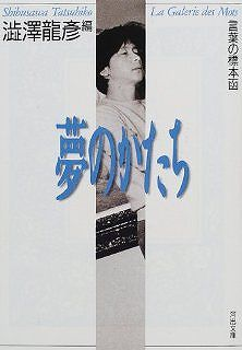 言葉の標本函 夢のかたち―渋沢龍彦コレクション