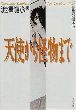 言葉の標本函 天使から怪物まで―渋沢龍彦コレクション