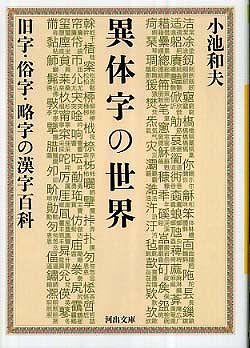 異体字の世界―旧字・俗字・略字の漢字百科