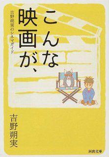 こんな映画が、―吉野朔実のシネマガイド