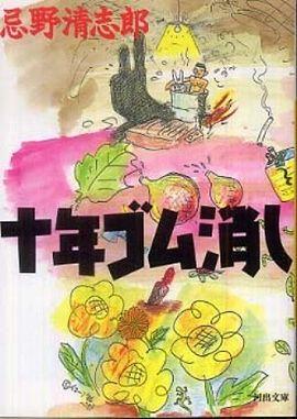 十年ゴム消し (新装版)