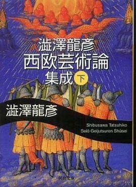 澁澤龍彦西欧芸術論集成〈下〉