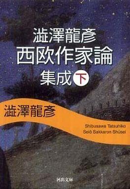 澁澤龍彦西欧作家論集成〈下〉