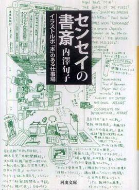 センセイの書斎―イラストルポ「本」のある仕事場