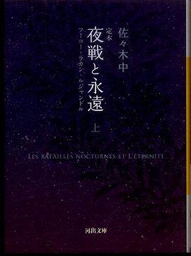 定本 夜戦と永遠〈上〉―フーコー・ラカン・ルジャンドル