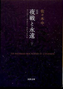 定本 夜戦と永遠〈下〉―フーコー・ラカン・ルジャンドル