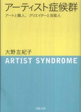 アーティスト症候群―アートと職人、クリエイターと芸能人