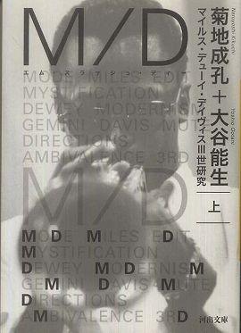 M/D―マイルス・デューイ・デイヴィス3世研究〈上〉