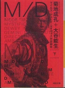 M/D―マイルス・デューイ・デイヴィス3世研究〈下〉