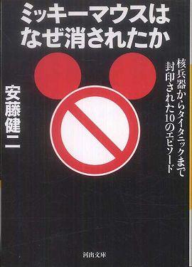 ミッキーマウスはなぜ消されたか―核兵器からタイタニックまで封印された10のエピソード