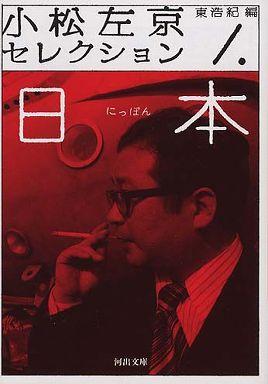 小松左京セレクション〈1〉日本