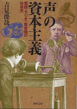 「声」の資本主義―電話・ラジオ・蓄音機の社会史