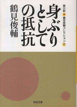 身ぶりとしての抵抗―鶴見俊輔コレクション〈2〉