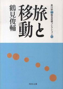 旅と移動―鶴見俊輔コレクション〈3〉