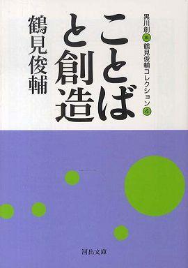 ことばと創造―鶴見俊輔コレクション〈4〉
