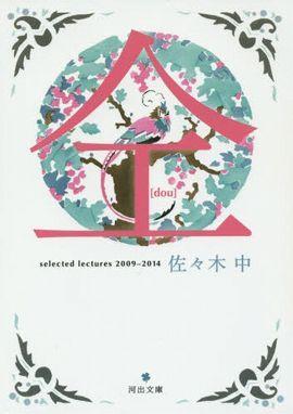 〓(どう)―selected lectures 2009‐2014