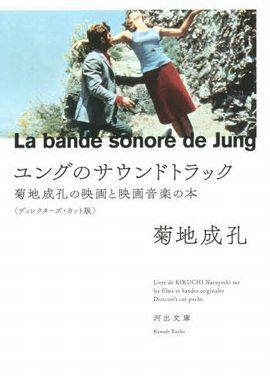 ユングのサウンドトラック―菊地成孔の映画と映画音楽の本(ディレクターズ・カット版) (ディレクターズ・)