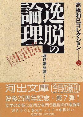逸脱の論理―高橋和巳コレクション〈7〉