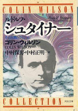 ルドルフ・シュタイナー―その人物とヴィジョン
