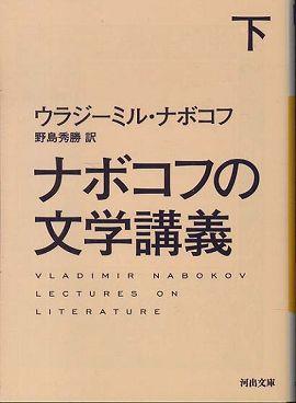 ナボコフの文学講義〈下〉